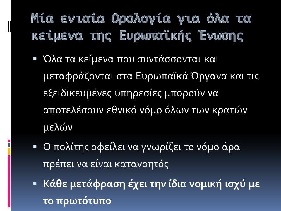  Όλα τα κείμενα που συντάσσονται και μεταφράζονται στα Ευρωπαϊκά Όργανα και τις εξειδικευμένες υπηρεσίες μπορούν να αποτελέσουν εθνικό νόμο όλων των