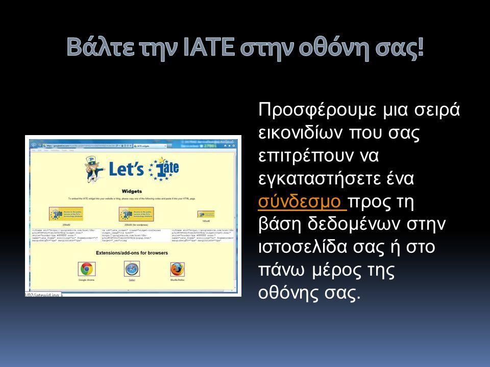 Προσφέρουμε μια σειρά εικονιδίων που σας επιτρέπουν να εγκαταστήσετε ένα σύνδεσμο προς τη βάση δεδομένων στην ιστοσελίδα σας ή στο πάνω μέρος της οθόν