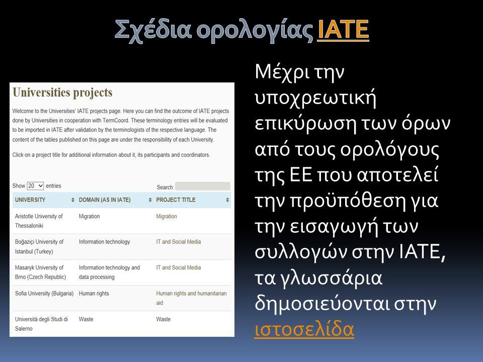 Μέχρι την υποχρεωτική επικύρωση των όρων από τους ορολόγους της ΕΕ που αποτελεί την προϋπόθεση για την εισαγωγή των συλλογών στην ΙΑΤΕ, τα γλωσσάρια δημοσιεύονται στην ιστοσελίδα ιστοσελίδα