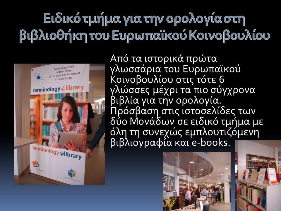 Από τα ιστορικά πρώτα γλωσσάρια του Ευρωπαϊκού Κοινοβουλίου στις τότε 6 γλώσσες μέχρι τα πιο σύγχρονα βιβλία για την ορολογία.