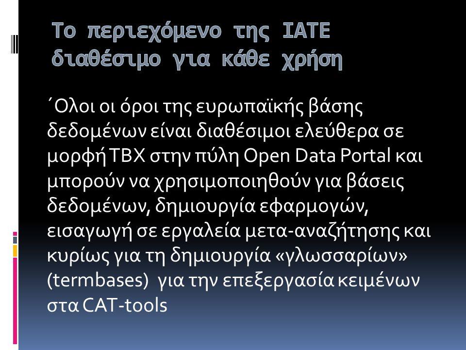 ΄Ολοι οι όροι της ευρωπαϊκής βάσης δεδομένων είναι διαθέσιμοι ελεύθερα σε μορφή ΤΒΧ στην πύλη Open Data Portal και μπορούν να χρησιμοποιηθούν για βάσε