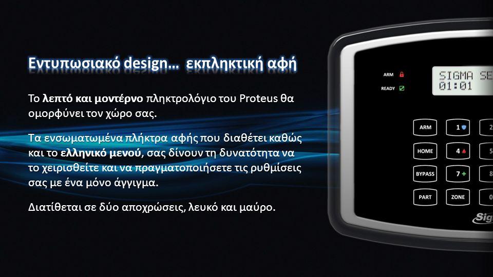 Το λεπτό και μοντέρνο πληκτρολόγιο του Proteus θα ομορφύνει τον χώρο σας.
