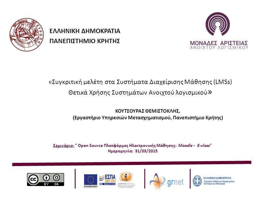 Moodle – ΣΔΜ ΕΛΛΗΝΟΜΑΘΕΙΑΣ Στα πλαίσια της προσαρμοστικότητας στο επίπεδο του χρήστη, το εκπαιδευτικό υλικό του συστήματος που κατασκευάζουμε έχει κατηγοριοποιηθεί σε δύο επίπεδα γνώσης, που βρίσκονται σε συμφωνία με τα καθορισμένα επίπεδα των γλωσσικών γνώσεων της Ευρωπαϊκής Ένωσης (Council of Europe, 2001).Council of Europe, 2001