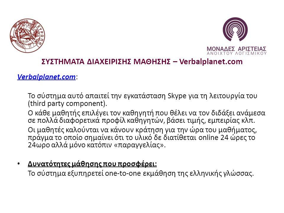 ΣΥΣΤΗΜΑΤΑ ΔΙΑΧΕΙΡΙΣΗΣ ΜΑΘΗΣΗΣ – Verbalplanet.com Verbalplanet.comVerbalplanet.com: Το σύστημα αυτό απαιτεί την εγκατάσταση Skype για τη λειτουργία του (third party component).