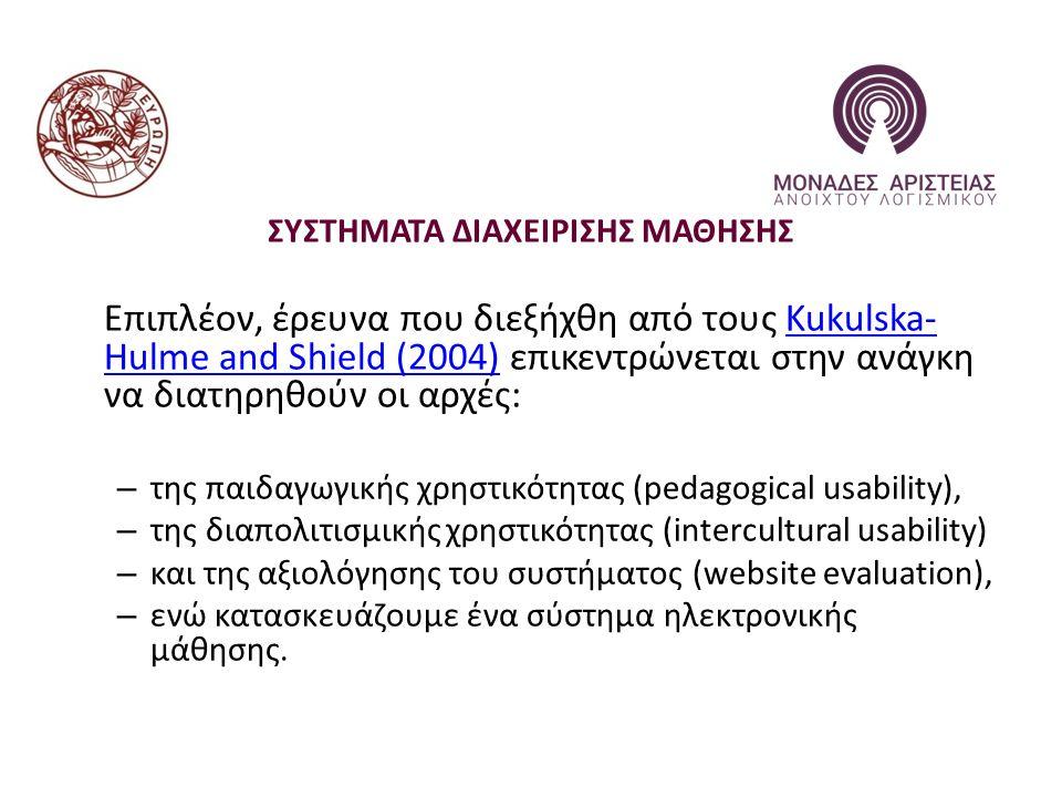 ΣΥΣΤΗΜΑΤΑ ΔΙΑΧΕΙΡΙΣΗΣ ΜΑΘΗΣΗΣ Επιπλέον, έρευνα που διεξήχθη από τους Kukulska- Hulme and Shield (2004) επικεντρώνεται στην ανάγκη να διατηρηθούν οι αρχές:Kukulska- Hulme and Shield (2004) – της παιδαγωγικής χρηστικότητας (pedagogical usability), – της διαπολιτισμικής χρηστικότητας (intercultural usability) – και της αξιολόγησης του συστήματος (website evaluation), – ενώ κατασκευάζουμε ένα σύστημα ηλεκτρονικής μάθησης.