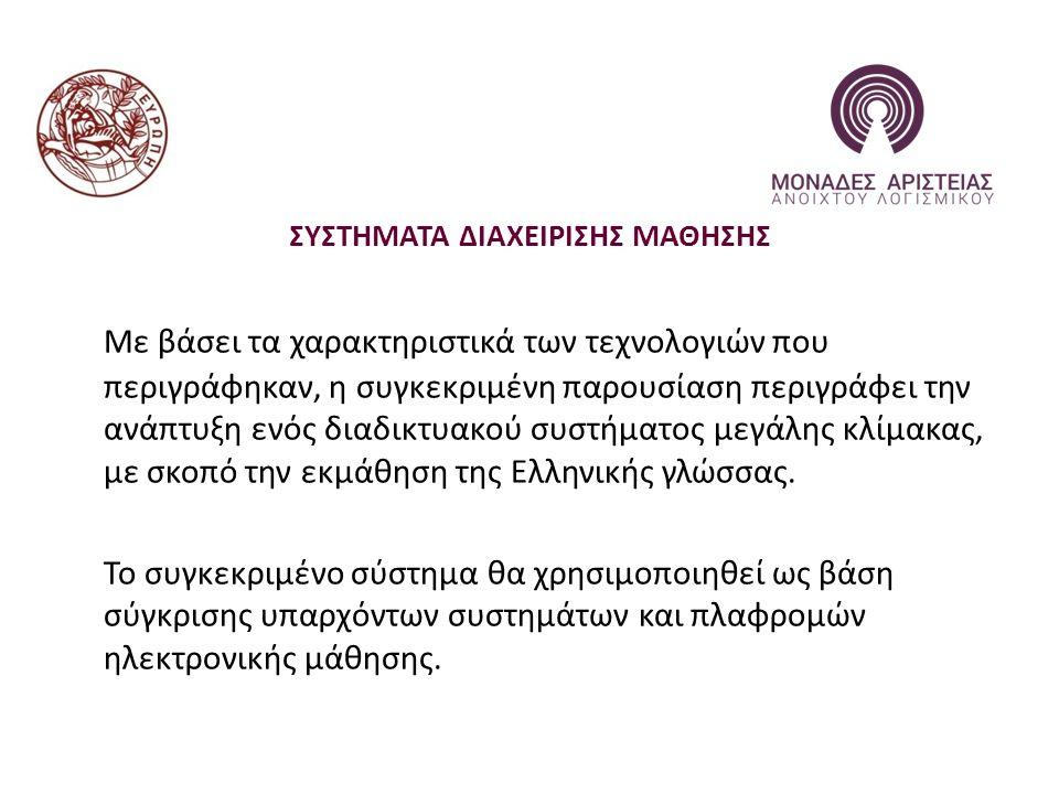 ΣΥΣΤΗΜΑΤΑ ΔΙΑΧΕΙΡΙΣΗΣ ΜΑΘΗΣΗΣ Με βάσει τα χαρακτηριστικά των τεχνολογιών που περιγράφηκαν, η συγκεκριμένη παρουσίαση περιγράφει την ανάπτυξη ενός διαδικτυακού συστήματος μεγάλης κλίμακας, με σκοπό την εκμάθηση της Ελληνικής γλώσσας.