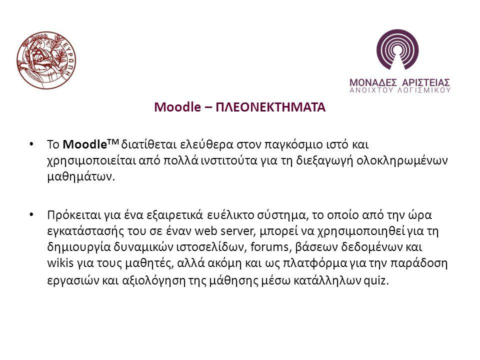 Moodle – ΠΛΕΟΝΕΚΤΗΜΑΤΑ Το Moodle TM διατίθεται ελεύθερα στον παγκόσμιο ιστό και χρησιμοποιείται από πολλά ινστιτούτα για τη διεξαγωγή ολοκληρωμένων μαθημάτων.