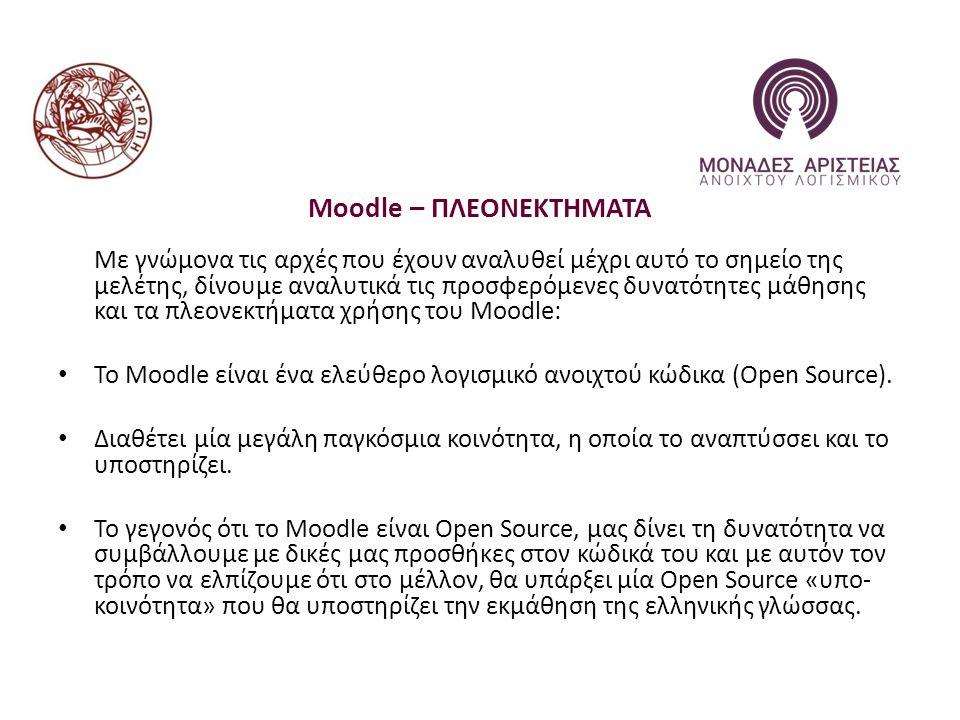 Moodle – ΠΛΕΟΝΕΚΤΗΜΑΤΑ Με γνώμονα τις αρχές που έχουν αναλυθεί μέχρι αυτό το σημείο της μελέτης, δίνουμε αναλυτικά τις προσφερόμενες δυνατότητες μάθησης και τα πλεονεκτήματα χρήσης του Moodle: Το Moodle είναι ένα ελεύθερο λογισμικό ανοιχτού κώδικα (Open Source).