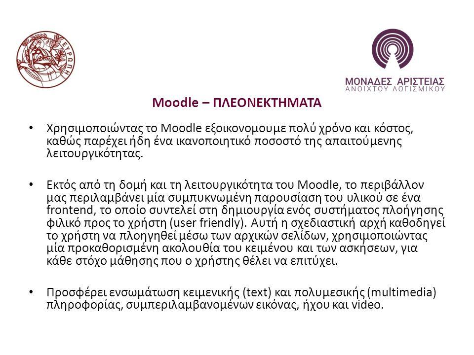 Moodle – ΠΛΕΟΝΕΚΤΗΜΑΤΑ Χρησιμοποιώντας το Moodle εξοικονομουμε πολύ χρόνο και κόστος, καθώς παρέχει ήδη ένα ικανοποιητικό ποσοστό της απαιτούμενης λειτουργικότητας.