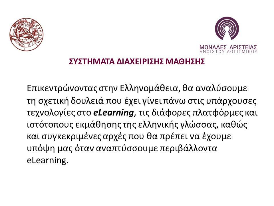 ΣΥΣΤΗΜΑΤΑ ΔΙΑΧΕΙΡΙΣΗΣ ΜΑΘΗΣΗΣ – Learn Greek Online Δυνατότητες μάθησης που ΔΕΝ προσφέρει: Παρά το γεγονός ότι αυτή η λύση προσφέρει δυνατότητα εγγραφής, αυτό εξυπηρετεί ως επί το πλείστον οικονομικούς σκοπούς (μέσω αντιτίμου πληρωμής κατά την εγγραφή) και όχι την παρακολούθηση του ιστορικού και των βημάτων εξέλιξης και προόδου του χρήστη (user tracking).
