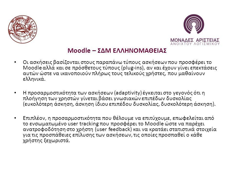 Moodle – ΣΔΜ ΕΛΛΗΝΟΜΑΘΕΙΑΣ Οι ασκήσεις βασίζονται στους παραπάνω τύπους ασκήσεων που προσφέρει το Moodle αλλά και σε πρόσθετους τύπους (plug-ins), αν και έχουν γίνει επεκτάσεις αυτών ώστε να ικανοποιούν πλήρως τους τελικούς χρήστες, που μαθαίνουν ελληνικά.