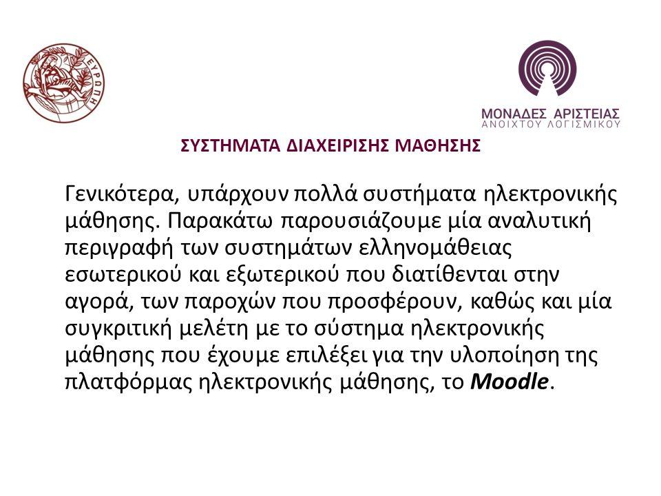 ΣΥΣΤΗΜΑΤΑ ΔΙΑΧΕΙΡΙΣΗΣ ΜΑΘΗΣΗΣ – ROSETTA STONE Rosetta Stone: Πρόκειται για ένα λογισμικό που στόχο έχει κυρίως την one - to - one ηλεκτρονική εκμάθηση της ελληνικής γλώσσας.