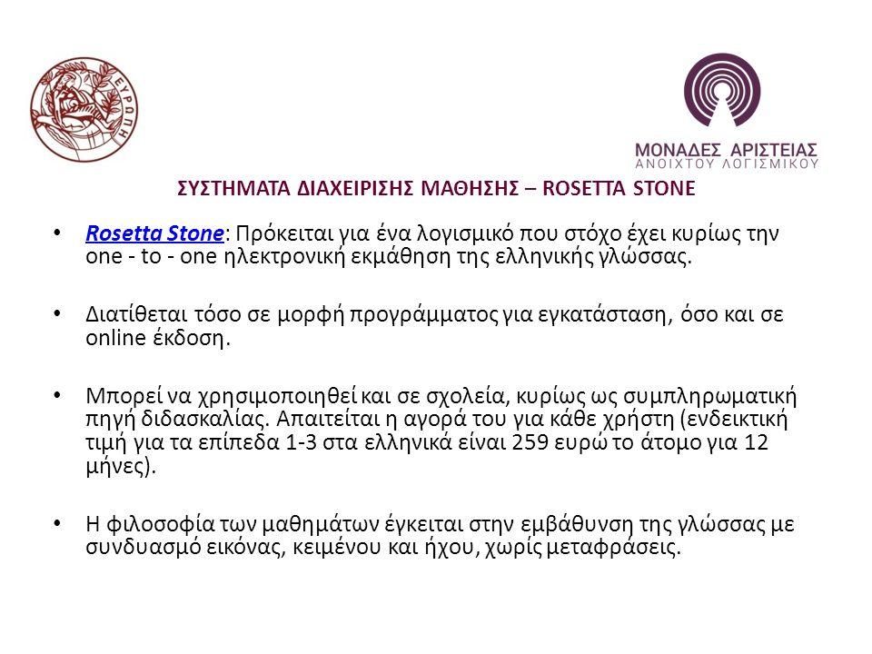 ΣΥΣΤΗΜΑΤΑ ΔΙΑΧΕΙΡΙΣΗΣ ΜΑΘΗΣΗΣ Οδηγούμενοι από τις αρχές της προσαρμοστικότητας (adaptivity) και της διαδραστικότητας (interactivity), αρχίσαμε να σχεδιάζουμε και να υλοποιήσαμε ένα, μεγάλης κλίμακας, περιβάλλον ηλεκτρονικής μάθησης για την ελληνική γλώσσα, το οποίο αποσκοπεί στο να χρησιμοποιηθεί παγκοσμίως από καθηγητές και μαθητές της ελληνικής ομογένειας.