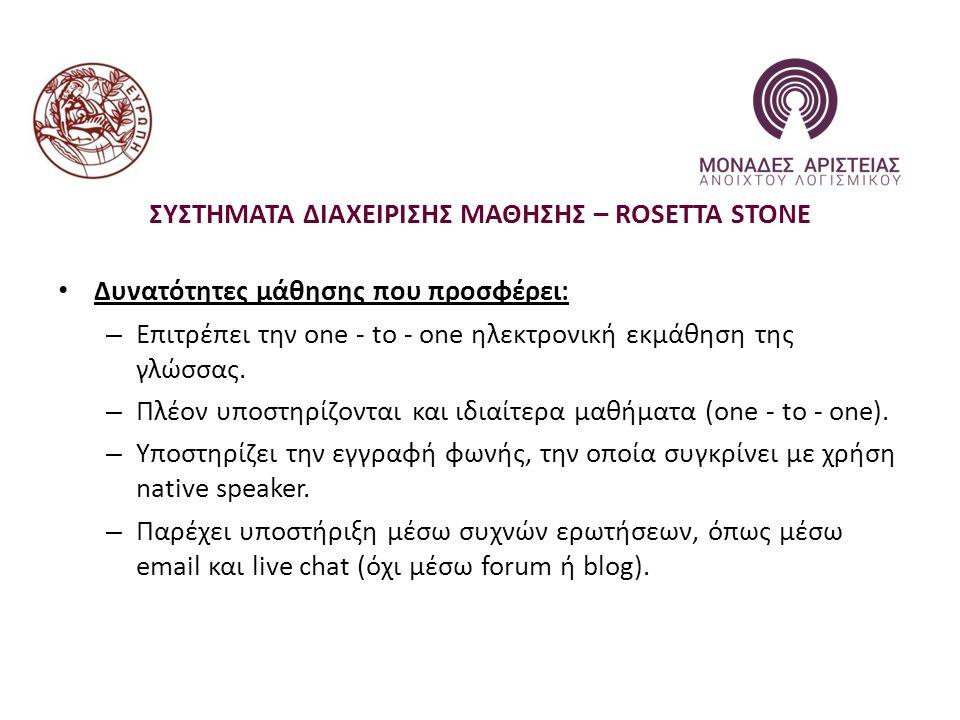 ΣΥΣΤΗΜΑΤΑ ΔΙΑΧΕΙΡΙΣΗΣ ΜΑΘΗΣΗΣ – ROSETTA STONE Δυνατότητες μάθησης που προσφέρει: – Επιτρέπει την one - to - one ηλεκτρονική εκμάθηση της γλώσσας.