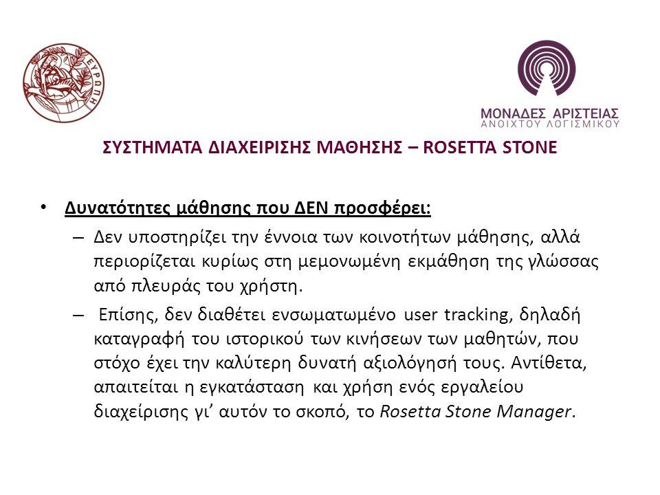 ΣΥΣΤΗΜΑΤΑ ΔΙΑΧΕΙΡΙΣΗΣ ΜΑΘΗΣΗΣ – LEARN GREEK Learn GreekLearn Greek: Δυνατότητες μάθησης που προσφέρει: Αυτό το σύστημα παρέχει μια συλλογή του υλικού που συμβάλλει στη μελέτη της ελληνικής γλώσσας, σε τρία διαφορετικά επίπεδα γνώσης, καθώς και επιπλέον υλικό για τη γραμματική και το λεξιλόγιο.
