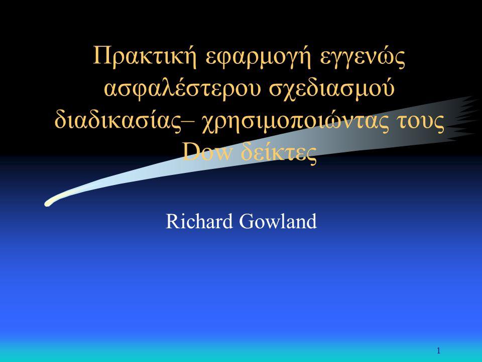 1 Πρακτική εφαρμογή εγγενώς ασφαλέστερου σχεδιασμού διαδικασίας– χρησιμοποιώντας τους Dow δείκτες Richard Gowland