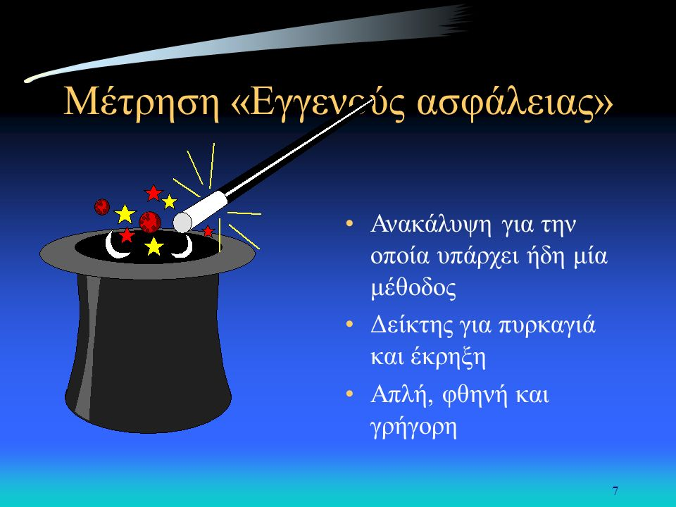18 Υλικός Παράγοντας τολουολίου= 16 Υλικός Παράγοντας Ακρυλικού οξέως= 24 Υλικός Παράγοντας Βουταδιενίου= 24 Υλικός Παράγοντας Στυρενίου = 24 Υλικός Παράγοντας Αιθυλενοξειδίου = 29 Περισσότερη ευφλεκτότητα/Αντιδραστικότητα…….