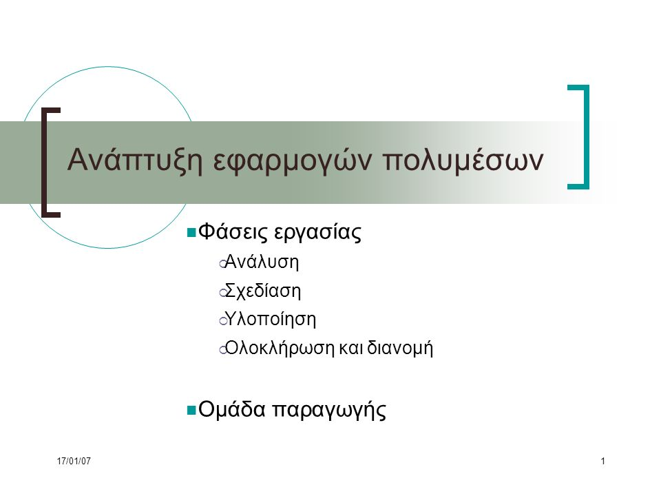 17/01/071 Ανάπτυξη εφαρμογών πολυμέσων Φάσεις εργασίας  Ανάλυση  Σχεδίαση  Υλοποίηση  Ολοκλήρωση και διανομή Ομάδα παραγωγής