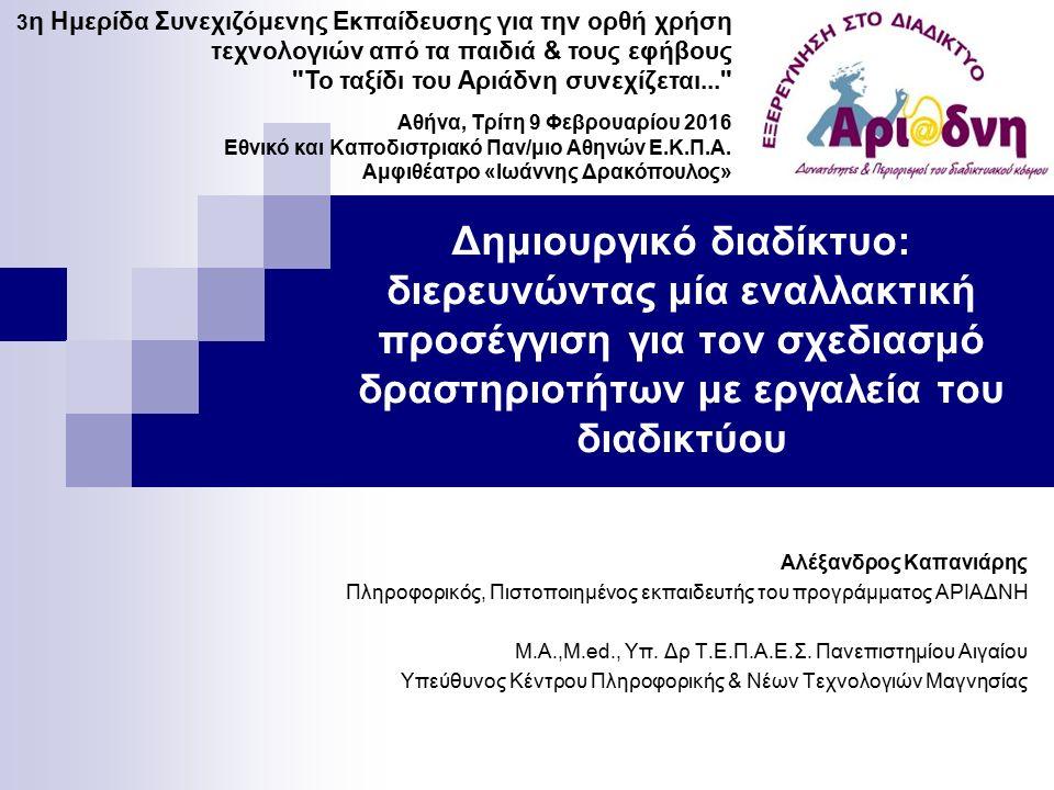 Δημιουργικό διαδίκτυο: διερευνώντας μία εναλλακτική προσέγγιση για τον σχεδιασμό δραστηριοτήτων με εργαλεία του διαδικτύου Αλέξανδρος Καπανιάρης Πληρο