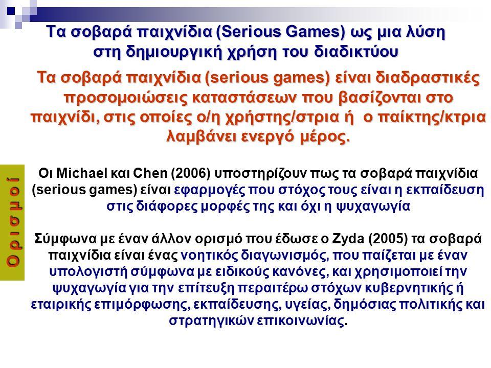Τα σοβαρά παιχνίδια (Serious Games) ως μια λύση στη δημιουργική χρήση του διαδικτύου Τα σοβαρά παιχνίδια (serious games) είναι διαδραστικές προσομοιώσ