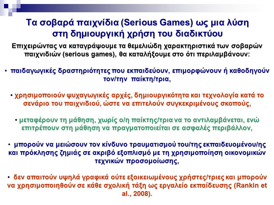 Τα σοβαρά παιχνίδια (Serious Games) ως μια λύση στη δημιουργική χρήση του διαδικτύου Επιχειρώντας να καταγράψουμε τα θεμελιώδη χαρακτηριστικά των σοβα