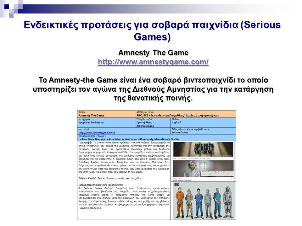 Ενδεικτικές προτάσεις για σοβαρά παιχνίδια (Serious Games) Amnesty The Game http://www.amnestygame.com/ Το Amnesty-the Game είναι ένα σοβαρό βιντεοπαι
