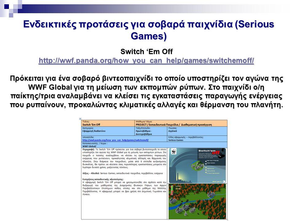 Ενδεικτικές προτάσεις για σοβαρά παιχνίδια (Serious Games) Switch 'Em Off http://wwf.panda.org/how_you_can_help/games/switchemoff/ Πρόκειται για ένα σ