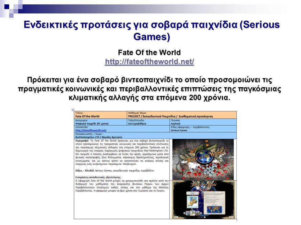 Ενδεικτικές προτάσεις για σοβαρά παιχνίδια (Serious Games) Fate Of the World http://fateoftheworld.net/ Πρόκειται για ένα σοβαρό βιντεοπαιχνίδι το οπο