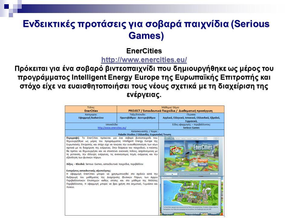 Ενδεικτικές προτάσεις για σοβαρά παιχνίδια (Serious Games) EnerCities http://www.enercities.eu/ Πρόκειται για ένα σοβαρό βιντεοπαιχνίδι που δημιουργήθ
