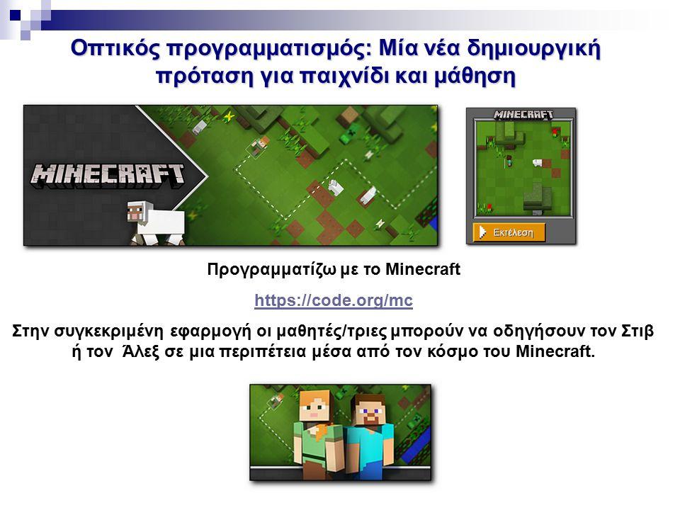 Οπτικός προγραμματισμός: Μία νέα δημιουργική πρόταση για παιχνίδι και μάθηση Προγραμματίζω με το Minecraft https://code.org/mc Στην συγκεκριμένη εφαρμ