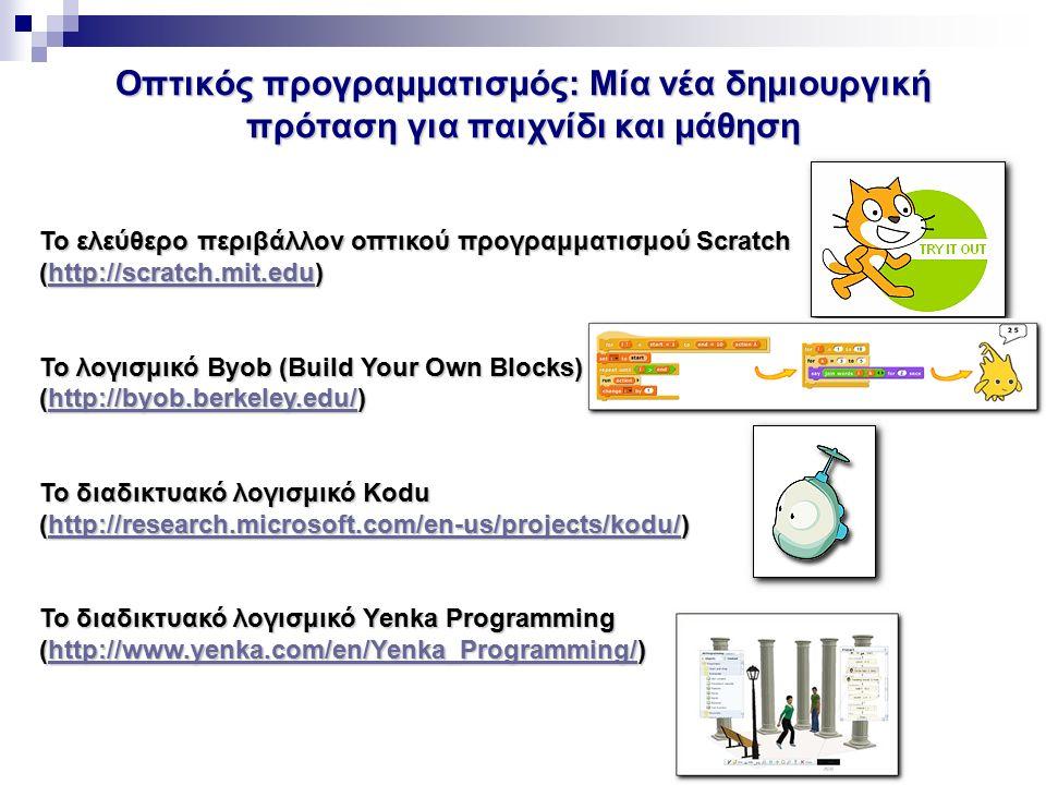 Οπτικός προγραμματισμός: Μία νέα δημιουργική πρόταση για παιχνίδι και μάθηση Το ελεύθερο περιβάλλον οπτικού προγραμματισμού Scratch (http://scratch.mi