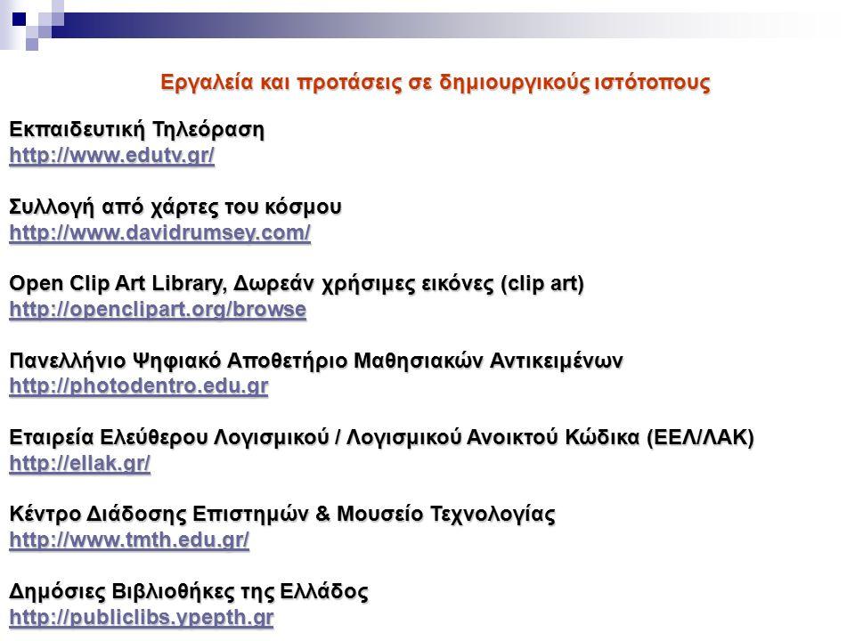 Εκπαιδευτική Τηλεόραση http://www.edutv.gr/ Συλλογή από χάρτες του κόσμου http://www.davidrumsey.com/ Open Clip Art Library, Δωρεάν χρήσιμες εικόνες (