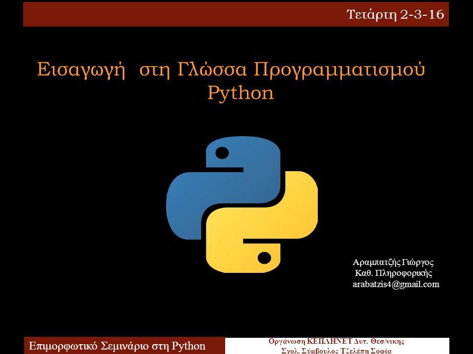 Είσοδος Δεδομένων Επιμορφωτικό Σεμινάριο στη Python Τελεστές - Μεταβλητές Ενότητα 2