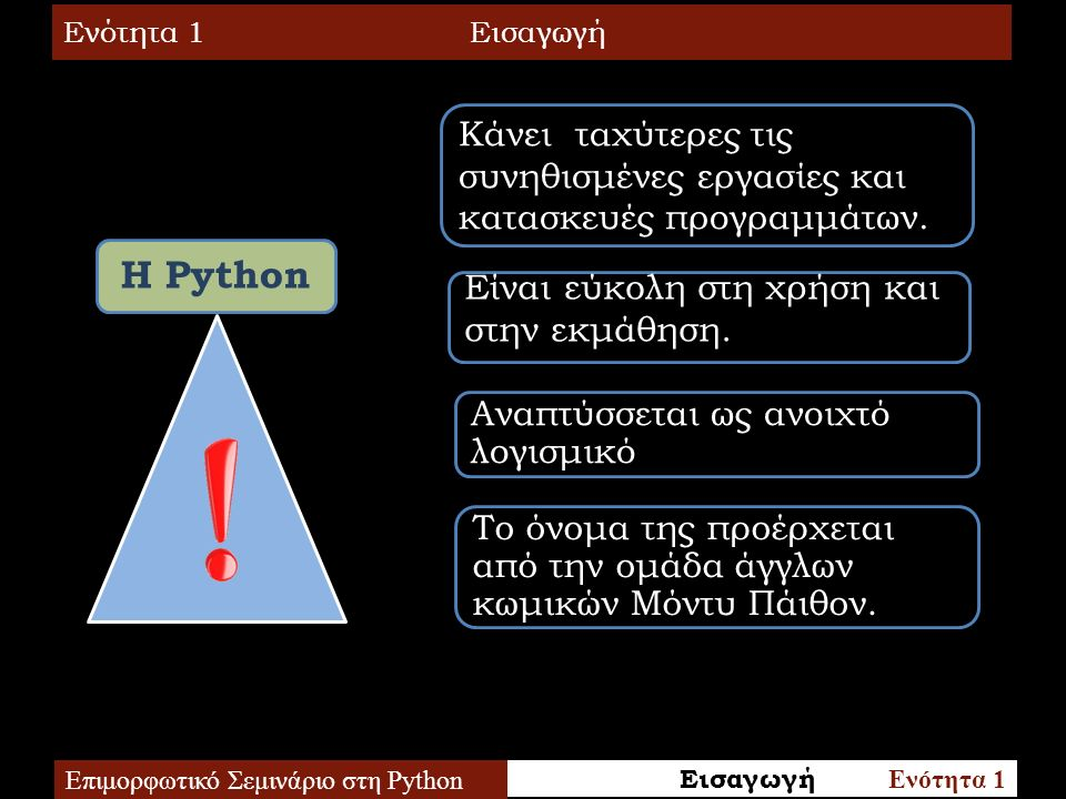 Επαναληπτικές Δομές Επιμορφωτικό Σεμινάριο στη Python while : εντολή(ές) Για επαναλήψεις χωρίς σταθερό αριθμό επαναλήψεων ΠΡΟΣΟΧΗ : Αν δεν βάλουμε int στο while, η επανάληψη θα τρέχει για πάντα.
