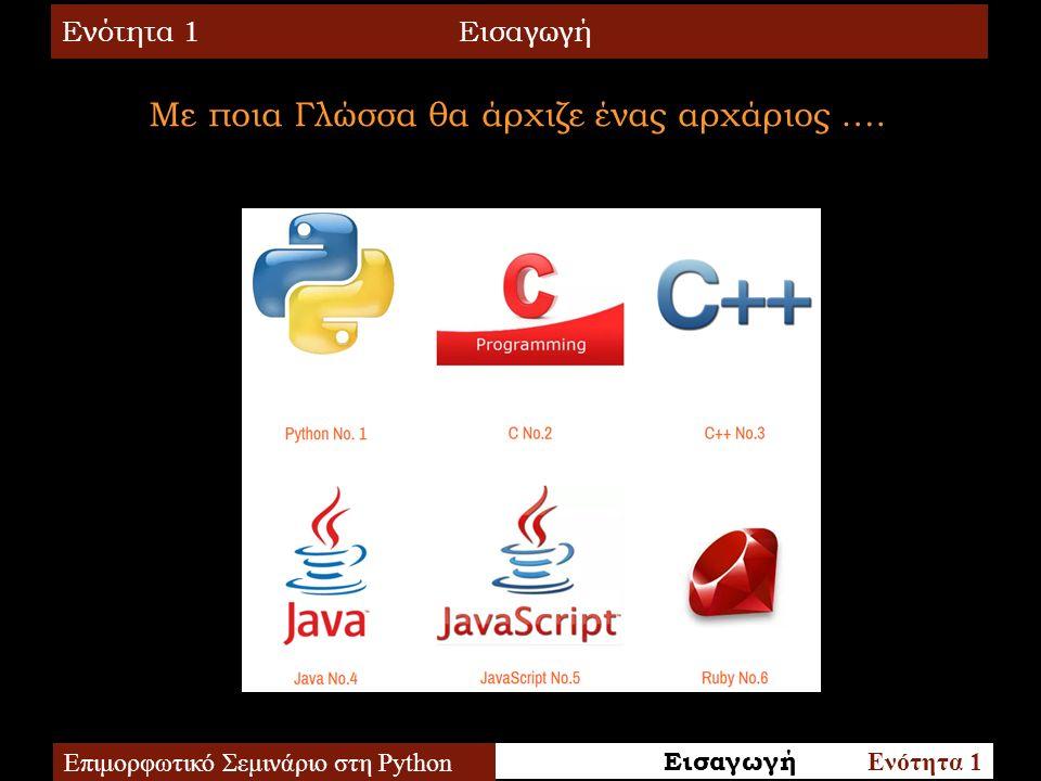 Ενότητα 1 Εισαγωγή Επιμορφωτικό Σεμινάριο στη Python Η Python προτείνεται ως μια πολύ καλή σύγχρονη γλώσσα με στοιχεία Διαδικτύου για μαθητές Γυμνασίου και Λυκείου, που αρχίζουν να μαθαίνουν προγραμματισμό Η/Υ Εισαγωγή Ενότητα 1