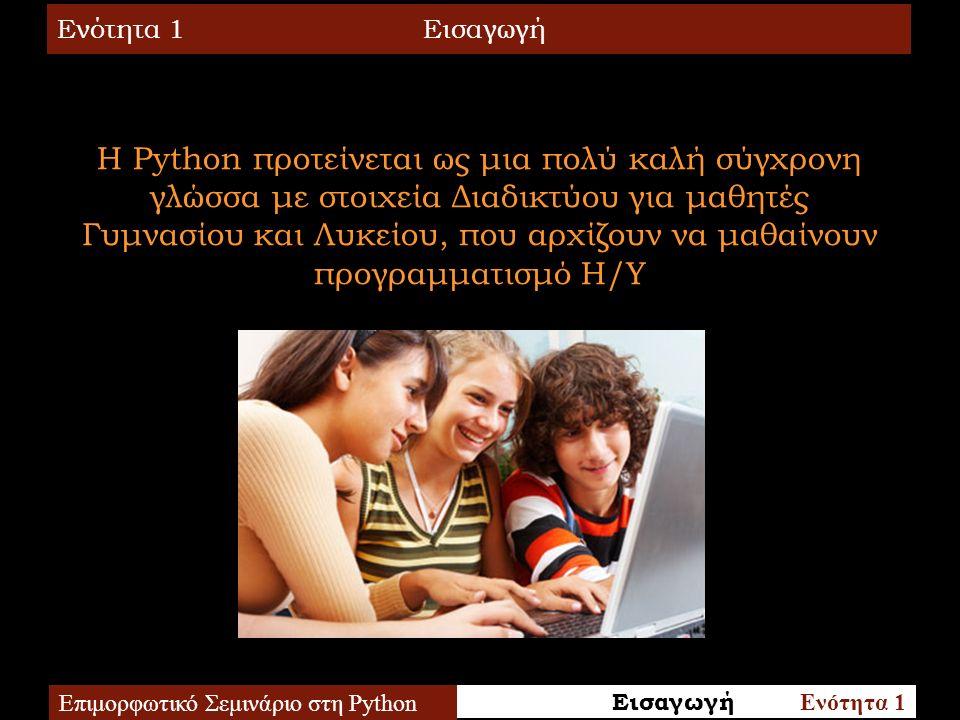 Εισαγωγή Εισαγωγή Ενότητα 1 Επιμορφωτικό Σεμινάριο στη Python Χαρακτηριστικά που την κάνουν ελκυστική...
