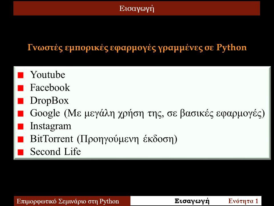 Εισαγωγή Επιμορφωτικό Σεμινάριο στη Python Εγκατάσταση της Python από το επίσημο site Εισαγωγή Ενότητα 1