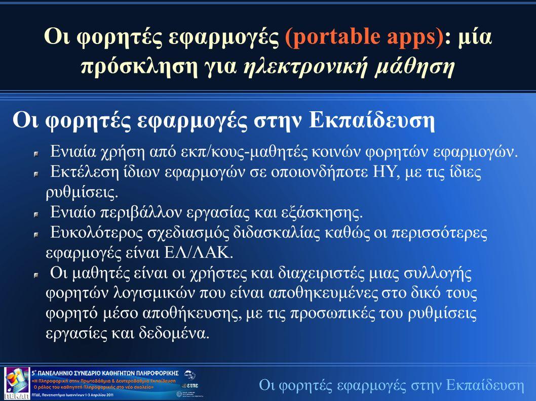 Οι φορητές εφαρμογές (portable apps): μία πρόσκληση για ηλεκτρονική μάθηση Οι φορητές εφαρμογές στην Εκπαίδευση Ενιαία χρήση από εκπ/κους-μαθητές κοινών φορητών εφαρμογών.