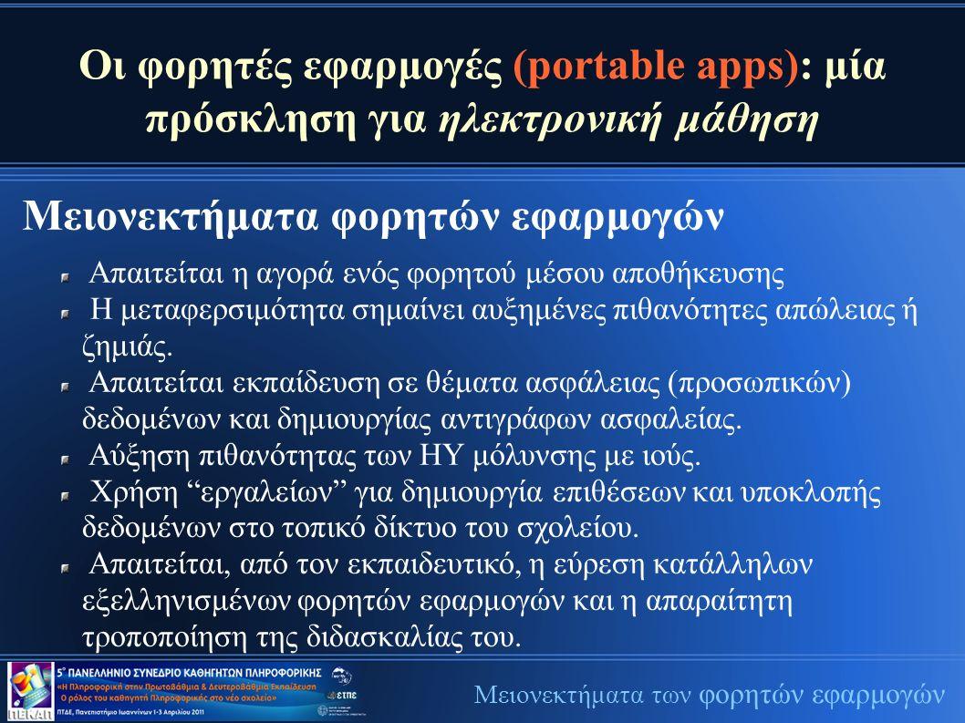 Οι φορητές εφαρμογές (portable apps): μία πρόσκληση για ηλεκτρονική μάθηση Μειονεκτήματα φορητών εφαρμογών Μειονεκτήματα των φορητών εφαρμογών Απαιτείται η αγορά ενός φορητού μέσου αποθήκευσης Η μεταφερσιμότητα σημαίνει αυξημένες πιθανότητες απώλειας ή ζημιάς.