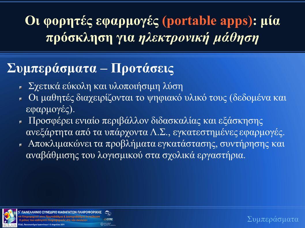 Οι φορητές εφαρμογές (portable apps): μία πρόσκληση για ηλεκτρονική μάθηση Συμπεράσματα – Προτάσεις Συμπεράσματα Σχετικά εύκολη και υλοποιήσιμη λύση Ο