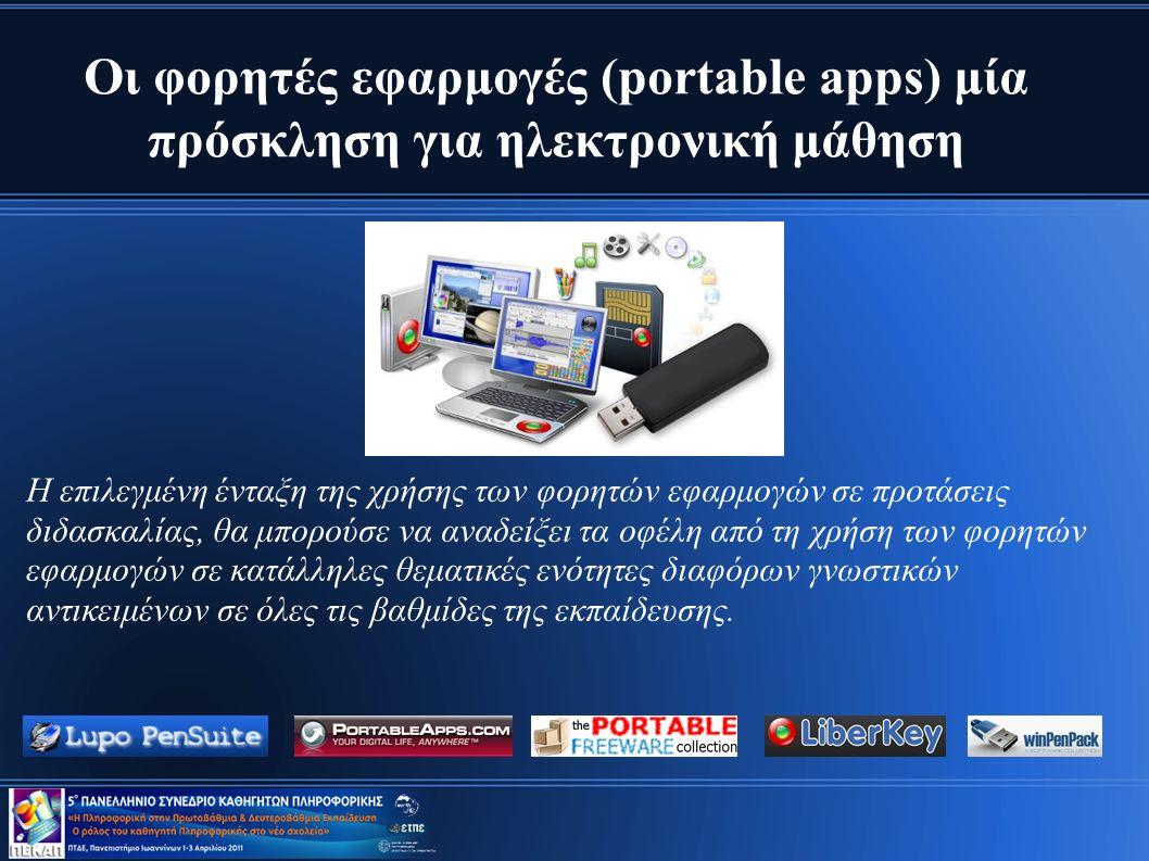 Οι φορητές εφαρμογές (portable apps) μία πρόσκληση για ηλεκτρονική μάθηση Η επιλεγμένη ένταξη της χρήσης των φορητών εφαρμογών σε προτάσεις διδασκαλίας, θα μπορούσε να αναδείξει τα οφέλη από τη χρήση των φορητών εφαρμογών σε κατάλληλες θεματικές ενότητες διαφόρων γνωστικών αντικειμένων σε όλες τις βαθμίδες της εκπαίδευσης.