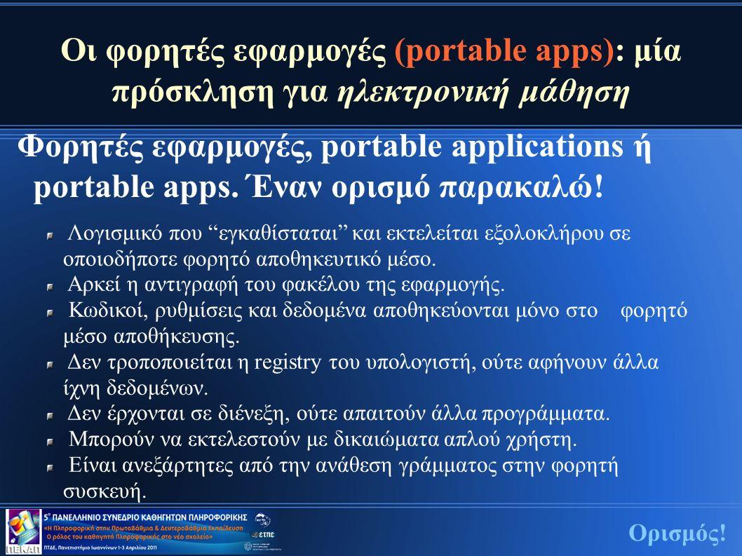 Οι φορητές εφαρμογές (portable apps): μία πρόσκληση για ηλεκτρονική μάθηση Φορητές εφαρμογές, portable applications ή portable apps. Έναν ορισμό παρακ