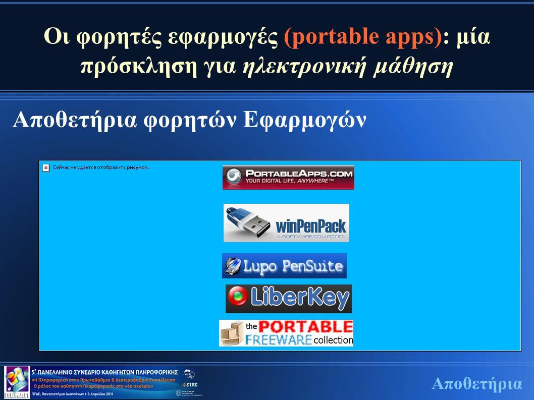 Οι φορητές εφαρμογές (portable apps): μία πρόσκληση για ηλεκτρονική μάθηση Αποθετήρια φορητών Εφαρμογών Αποθετήρια