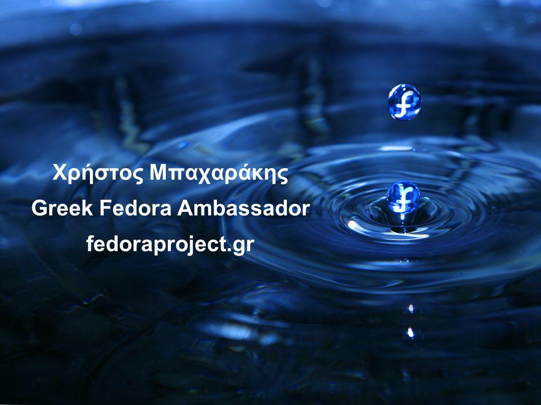 Χρήστος Μπαχαράκης Greek Fedora Ambassador fedoraproject.gr
