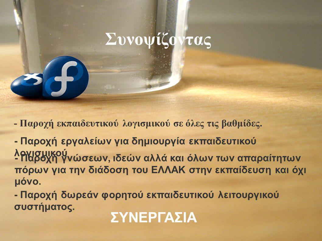 Σας περιμένουμε, The team Χρήστος Μπαχαράκης cmpahar@fedoraproject.orgfedoraproject.orgfedoraproject.gr http://bit.ly/fedoraEd u