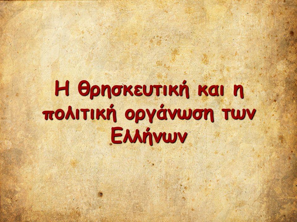 Η θρησκευτική και η πολιτική οργάνωση των Ελλήνων