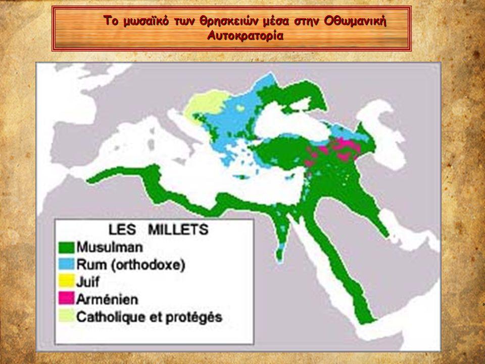 Το μωσαϊκό των θρησκειών μέσα στην Οθωμανική Αυτοκρατορία