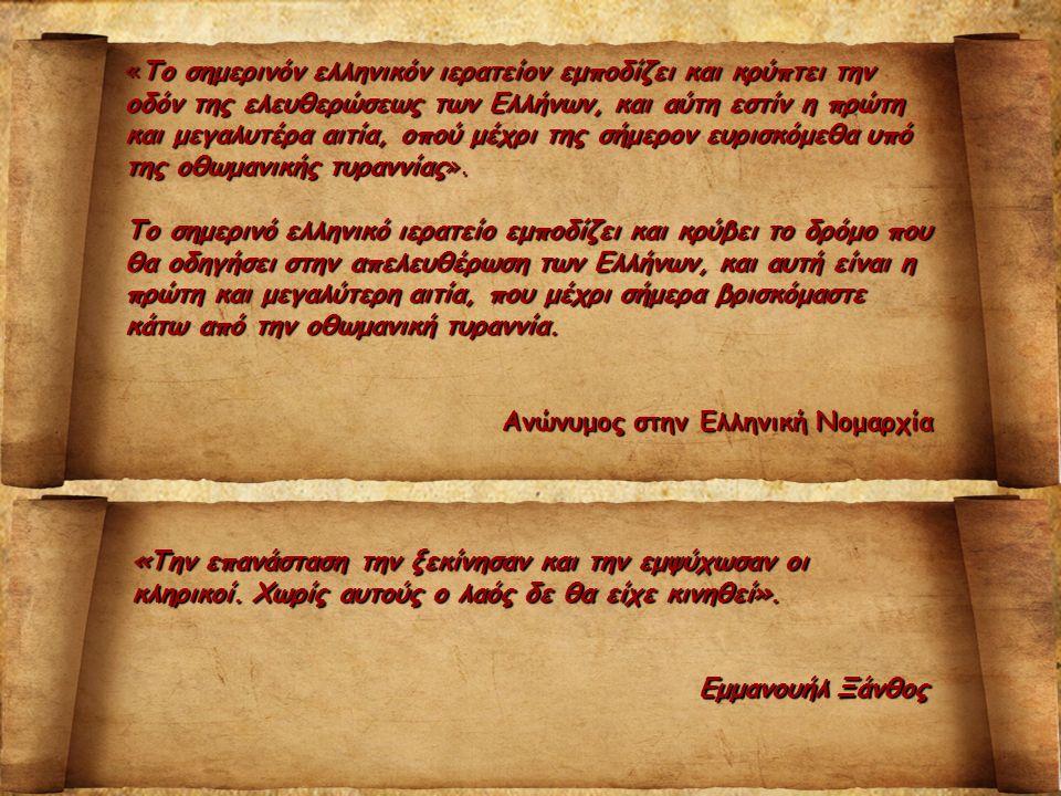«Το σημερινόν ελληνικόν ιερατείον εμποδίζει και κρύπτει την οδόν της ελευθερώσεως των Eλλήνων, και αύτη εστίν η πρώτη και μεγαλυτέρα αιτία, οπού μέχρι της σήμερον ευρισκόμεθα υπό της οθωμανικής τυραννίας».