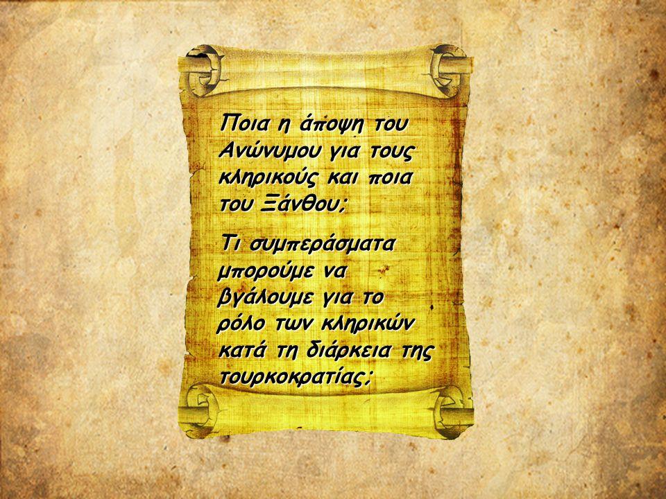 Ποια η άποψη του Ανώνυμου για τους κληρικούς και ποια του Ξάνθου; Τι συμπεράσματα μπορούμε να βγάλουμε για το ρόλο των κληρικών κατά τη διάρκεια της τουρκοκρατίας;