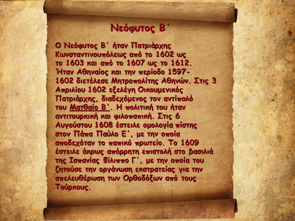 Ο Νεόφυτος Β΄ ήταν Πατριάρχης Κωνσταντινουπόλεως από το 1602 ως το 1603 και από το 1607 ως το 1612.